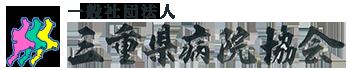 一般社団法人三重県病院協会