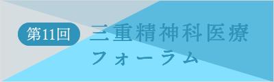 三重県精神科ファーラム